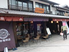 甘いものを食べた後はカフェしたくなっちゃうでしょう~。  「三木珈琲店」へ。