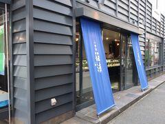 「小田原 籠清 小田原駅前店」に到着!。  ここで、お土産を送っちゃおう~。