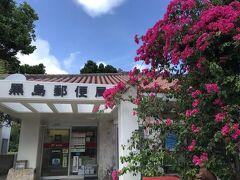 南の島らしく、ブーゲンビリアが咲き乱れる郵便局