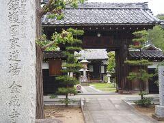金蔵寺 天台宗のお寺です。