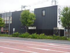 横浜で有名な鰻屋 しま村に出てきました。今日は定休日ですが、一度は来てみたいと長年の願望です。