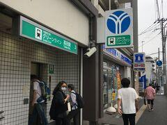 市営地下鉄高田駅