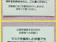 8月31日(火)17:15  5日後、入団7年目までの生徒さんだけで行う新人公演(18時開演)を観に来ました。  劇場エントランスでこんな用紙が配られましたが、こんなの初めて!  SS席は本人確認もあったので、たぶん転売対策だと思われます(チケット二次流通サービスでかなり高額で取り引きされていたようです…)。