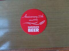 そうです、函館ビール。 1996年開業で25周年だそうだ。