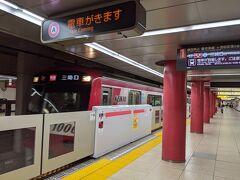 ◆旅行本編 ▽8月27日(金) 1日目 この日は夜勤明け。旅の出発は都営浅草線・新橋駅。羽田空港へ向かいます。