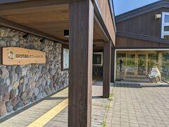 山登りや知床岬トレッキングの情報があるルサフィールドハウスは、緊急事態宣言の影響か、臨時閉館でした。