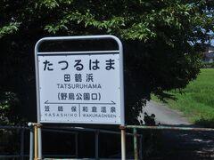 田鶴浜駅停車