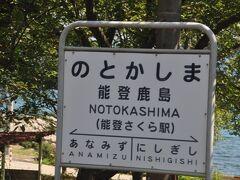 こちらはきれいな駅名標  能登さくら駅と呼ばれるホームの桜が有名な駅です。