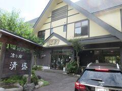 ◆湯乃宿 清盛◆  清盛到着!! 湯西川温泉はこじんまり、旅館の数が少なく、客も少ないのがいい感じ。 関東では最多の600もの源泉がある温泉天国・栃木県の西北端に位置します。