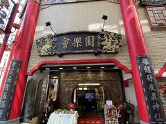 少し中華街をぶらぶらして時間を潰したらいよいよ1軒目のお店に突入です。 長崎と言ったらちゃんぽんでしょ?って事でまずは会楽園さんへ。 福建省出身の先代が昭和2年に創業した老舗です。