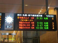 そして旭川に到着。  ここからは札幌行きの特急に乗車しますが、深川で降りるので、まあ、幌加内行きのバスに間に合えば良いんです。  乗車予定の幌加内行きバスは10時25分発。 旭川~深川は20分弱の所要ですので、この時刻から慌てることはないですね。