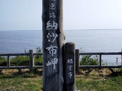 本来は、日本の最東端は、択捉島であるが、本土最東端として、納沙布岬に碑がある。