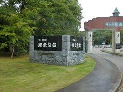 次に訪れたのか、網走刑務所だ。1100円。 ここは重要文化財に指定されている木造行刑建築群。  むか~し、来たことがあったけれどもう一度来てみたかった。