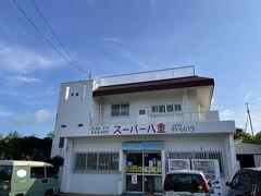 黒島とは違い、中野にはスーパーがあるので助かります。 サワーと紅茶を買って戻ります。