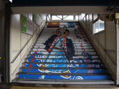 小樽で乗り換えて8時半に余市へ。  階段に描かれている武士。 ソーラン節とかけてソーラン武士w 余市はソーラン節発祥の地らしく。 そしてソーラン節がニシン漁の作業唄とは知りませんでした。