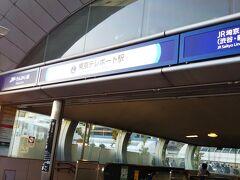 「ヒルトン東京お台場」へはゆりかもめの「台場駅」が一番近いのですが、今回はりんかい線の「東京テレポート駅」を使います。 東京テレポート駅です。ドラマ「踊る大捜査線」を思い出します。