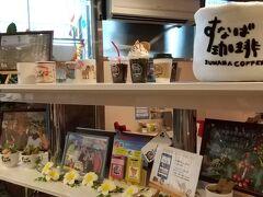 待ってる間に、鳥取砂丘の砂を焼いて作ったコーヒー豆(粉)見つけたので購入。こういうのは買っちゃうなあ。