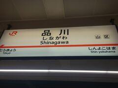約2時間20分程移動して品川駅に着きました。