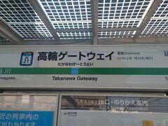 品川駅から約1分で高輪ゲートウェイ駅に着きました。