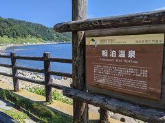 相泊温泉。干潮時のみ浴槽が現れます。この時間帯は海水の中でした。