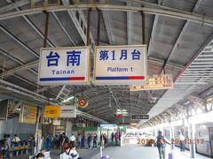 台鉄高雄駅から自強号で台鉄台南駅に着きました。
