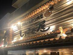 ホテル周辺には沖縄料理のお店やコンビニなどがありとても便利でした。 ただ、蔓延防止措置のため飲食は20時までだったので急いで夕食に出掛けました。  友人に勧められた「とんかつのしまぶた屋」に行きました。 ここはいつもは予約したほうが良いとのことでしたが、コロナの影響で 今回は予約なしでも大丈夫でした。 コロナが収まってから行かれる方は必ず予約してから訪れてくださいね。