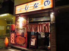函館ビールでは、あまり食べ物を注文しなかった。 というのも、ラーメン屋へ行く予定だったのだ。 函館駅の東側で、ホテルからも近い場所にある はこだて塩らーめん「しなの」という店。