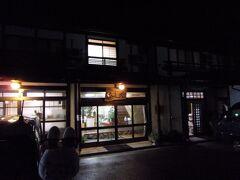 ですが、猿ヶ京温泉辺りに来ると雨が止みました。 今宵の宿に到着した頃には傘もいらないくらい(^_-)-☆。  今宵の宿、温泉民宿ふじやさんに到着です。