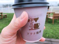 コーヒーを買いました。  淹れ方を4種類の中から選べるようになっています。  美味しいコーヒーでした!
