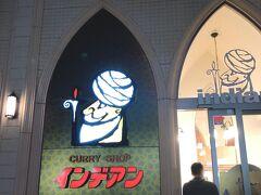 インデアンカレーまちなか店。  ここのカレーを食べるのをすっごく楽しみにしてました。