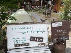 キャンプ翌日は、また美瑛へ。あるうのぱいんでランチです。