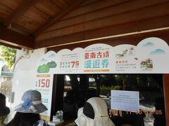 安平夕遊出張所から東に数分歩いて徳記洋行/安平樹屋に向かいます。セットチケットを売っています。私達にはお得なチケットでした。