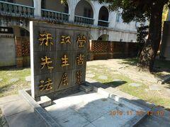 朱玖瑩先生書法展覧 (朱玖瑩故居)です。徳記洋行/安平樹屋の中にあります。