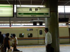 善光寺のお詣りを終えてJR長野駅に戻ってきました。  これから、北陸新幹線と上越新幹線を乗り継いで新潟駅に向かいます。