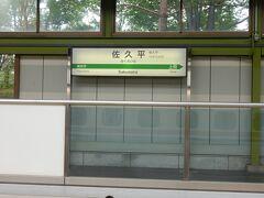 上田駅の次に佐久平駅に停車。