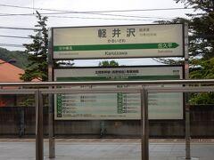 軽井沢駅に停車。  私が20代の頃に軽井沢ブームがあって何度か訪れたことがありますが、それ以降はさっぱりご無沙汰です。
