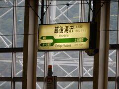 国境の長いトンネルを抜けて越後湯沢駅に停車。