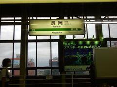 浦佐駅の次に長岡駅に停車。