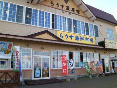 道の駅知床らうす  2階がレストランになっていて、海鮮、昆布ラーメン、黒ハモ丼などを食べることが出来る。1階はお土産を売っているお店