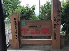 レンタカーを借りるため、大湊駅の1つ手前、下北駅で下車します。