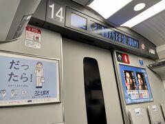 仕事を終え移動 翌日のフライトが早いので都内に前泊します。  新幹線に乗るのも久々かな