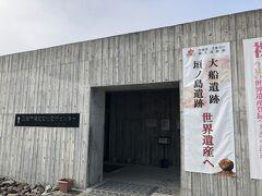恵山へ向かう道を外れて、世界遺産の登録が見込まれる遺跡を見学します。 (その後、7月27日に世界遺産登録となりました) 最初に「函館市縄文文化交流センター」に寄りました。