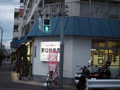 本所吾妻橋駅から徒歩3分の『野口鮮魚店』。 ソラマチの中や、二代目も近くにあるそうです。