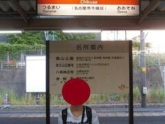 なるべく混雑に遭遇しないように中津川行の始発に乗れるように千種駅にやってきました。