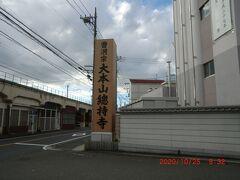 総持寺:入り口の案内