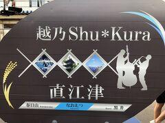 直江津に到着。 ここで、えちごトキめき鉄道の鉄印をもらいます。