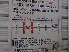 南木曽駅に到着しました。この先上松駅まではバス代行になります。