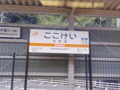 中津川行は快速列車が多いため定光寺駅や古虎渓駅に停車する列車に乗るのは久しぶりです。