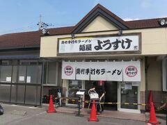 下道で佐野まで行ってラーメン食べてからの高速・・・っていう最近のルート。 開店30分前で既に行列。  「麺屋 ようすけ」