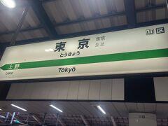 上野駅から約6分で東京駅に着きました。